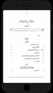 Ain e Pakistan Urdu (Constitution Of Pakistan) pc screenshot 2