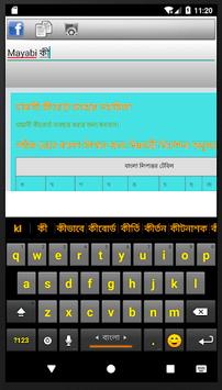 Mayabi keyboard pc screenshot 2