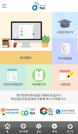 Q-Net 큐넷(자격의 모든 것) PC screenshot 1