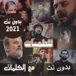 بالكلمات منوعات اشهر لطميات بدون نت - حسينيات 2021 icon