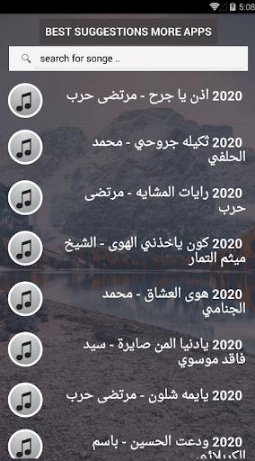 بالكلمات منوعات اشهر لطميات بدون نت - حسينيات 2021 PC screenshot 2