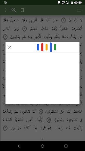 تمكين - تحفيظ قرآن PC screenshot 1