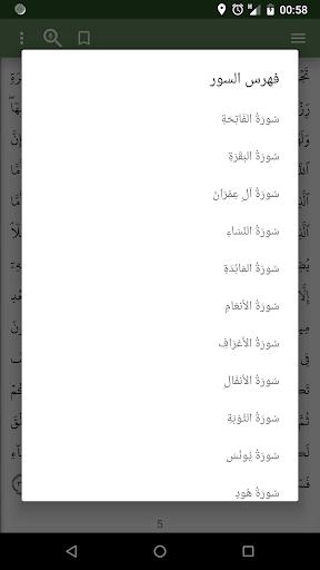 تمكين - تحفيظ قرآن PC screenshot 3