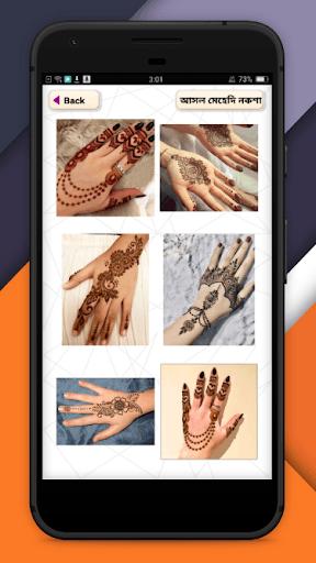 মেহেদি নতুন নকশা- মেহেদীর সকল লেটেষ্ট ডিজাইন ইমেজ PC screenshot 2