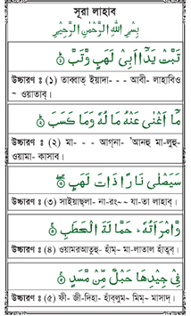 Learn Bangla Quran In 27 Hours pc screenshot 1