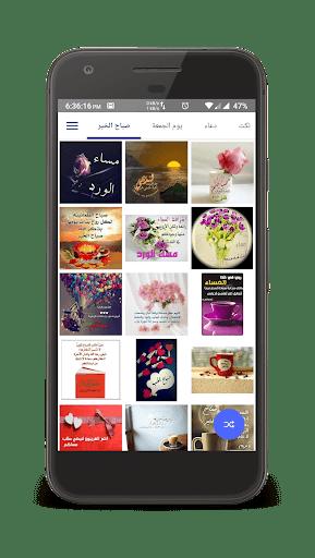 صور لكل المناسبات – بطاقات صباح الخير PC screenshot 1