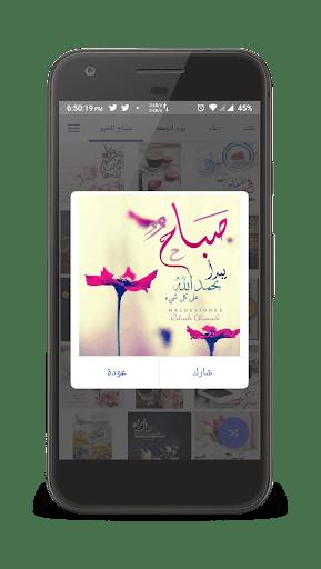 صور لكل المناسبات – بطاقات صباح الخير PC screenshot 2