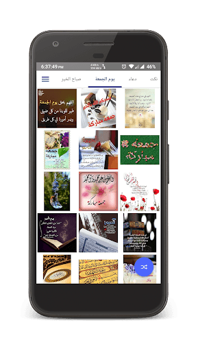 صور لكل المناسبات – بطاقات صباح الخير PC screenshot 3