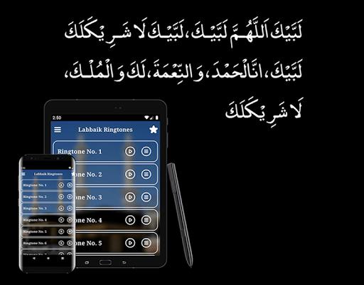Labbaik Allahumma Labbaik Ringtone PC screenshot 1