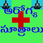 Health Tips In Telugu icon