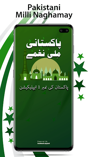 Pakistani Milli Naghmay For Independence Day PC screenshot 1