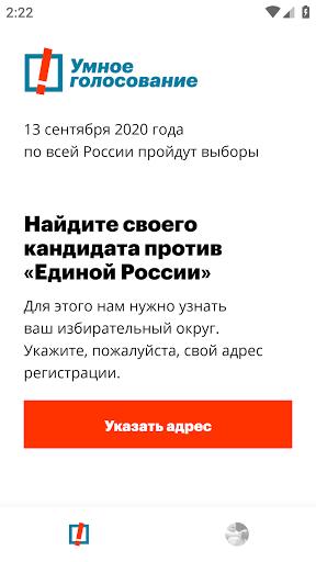 Навальный PC screenshot 1