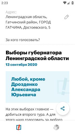 Навальный PC screenshot 3