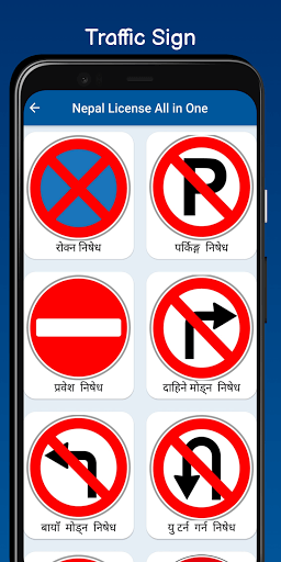 Nepal License All in One (Get Driving License Now) PC screenshot 3