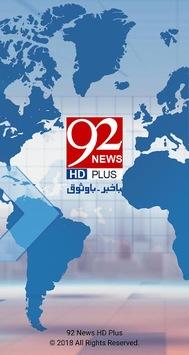 92 News HD pc screenshot 1