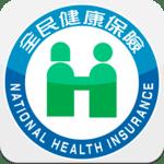 全民健保行動快易通 | 健康存摺 icon