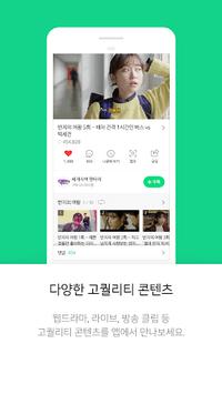 NaverTV pc screenshot 1