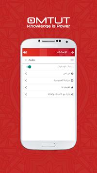 Oman Digital Tutorials pc screenshot 1