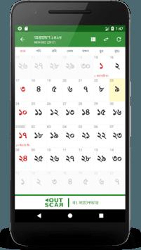 Bangla Calendar (Bangladesh) pc screenshot 1
