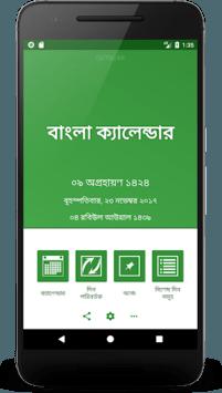 Bangla Calendar (Bangladesh) pc screenshot 2