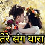 New Hindi Shayari,Status, Dp,Video - तेरे संग यारा for pc logo