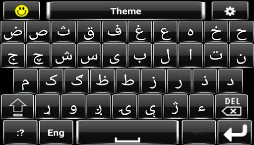 Pashto keyboard(پښتو کڅوړه) pc screenshot 1