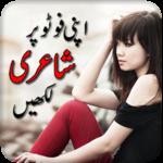 Write Urdu Poetry on Photos -Art Text Lite icon