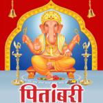 Pitambari Ganesh Puja icon