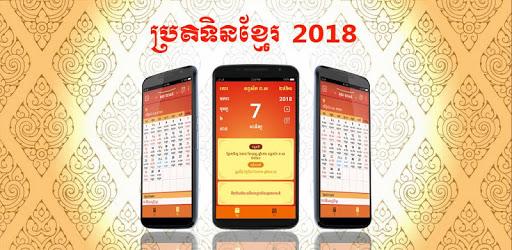 Khmer Smart Calendar 2019 for PC Windows or MAC for Free