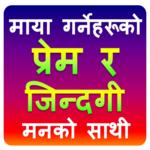 Prem Ra Jindagi 2075 - Nepali App For True Lovers icon