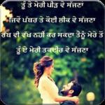 Punjabi Shayari Images icon