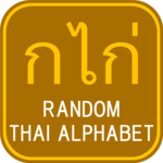 Random Thai Alphabet for pc logo