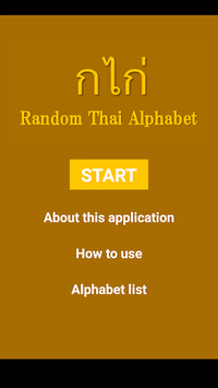 Random Thai Alphabet pc screenshot 1