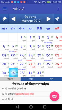 Nepali Calendar Ramro Patro pc screenshot 1