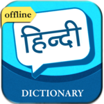 English to Hindi Dictionary for pc logo