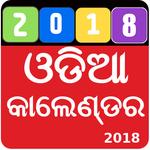 odia calendar 2019 for pc logo