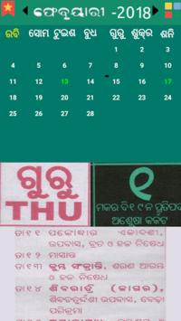 odia calendar 2019 pc screenshot 1
