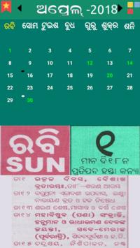 odia calendar 2019 pc screenshot 2