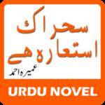 Sehar Aik Istaara Hai by Umera Ahmed - Urdu Novel icon