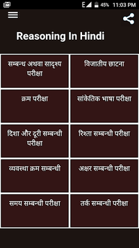 Reasoning In Hindi pc screenshot 1