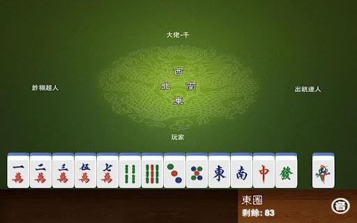 Hong Kong Mahjong Club pc screenshot 1