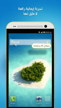 Auto- Athkar for muslims pc screenshot 1