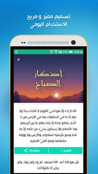 Auto- Athkar for muslims pc screenshot 2