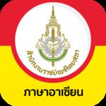 ASEAN Vocabulary icon
