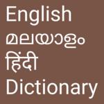 English to Malayalam and Hindi for pc logo