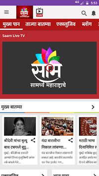 Saam TV pc screenshot 1