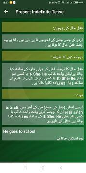 Advanced English Urdu Learning pc screenshot 1