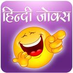 Hindi Jokes 2018 icon