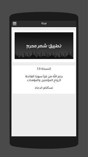 شهر محرم الحرام - التطبيق الشامل PC screenshot 1