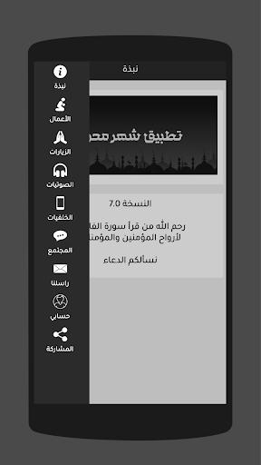 شهر محرم الحرام - التطبيق الشامل PC screenshot 2